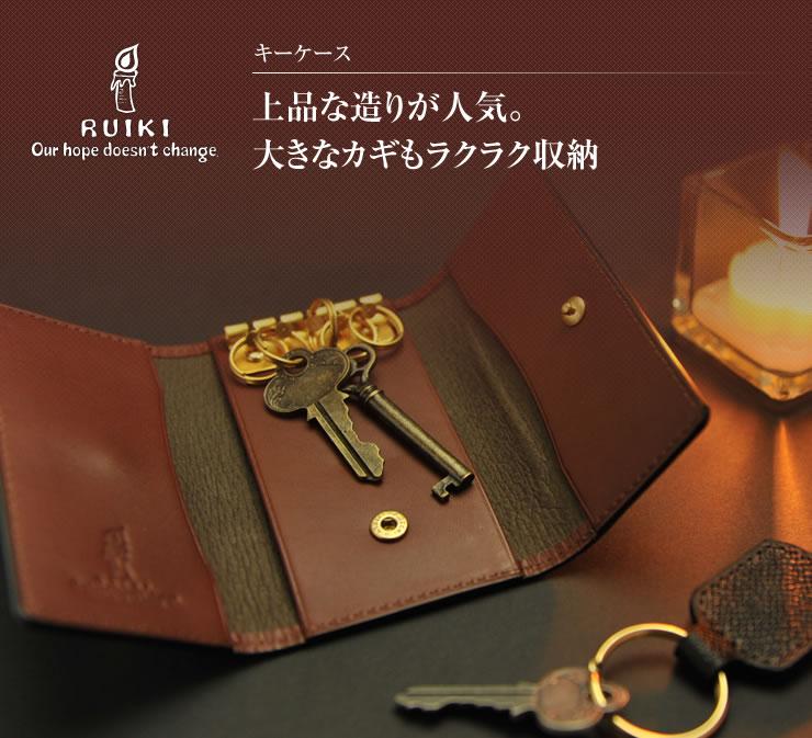 RUIKI キーケース  レザー 革(ヌメ革) の キーケース。ハンドメイド仕上げ 売れ筋 【日本製】