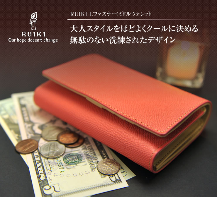 RUIKI Lファスナー:ミドルウォレット ヌメ革レザーを使用した 三つ折り財布 ! 売れ筋 【送料無料・送料込】