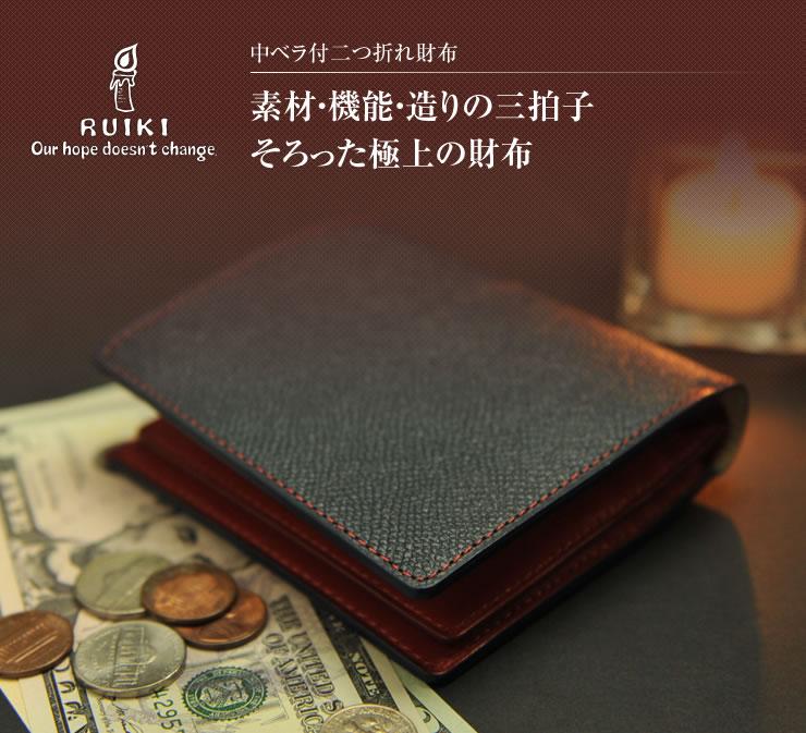 RUIKI 中ベラ付 二つ折り 財布(サイフ) レザー 革 男性 メンズ ヌメ革 カードも たくさん 収納 売れ筋 【日本製】【送料無料・送料込】