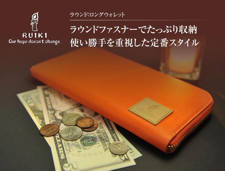RUIKI ラウンド ファスナー:ロングウォレット 長財布 レザー 革 売れ筋 【日本製】【送料無料・送料込】