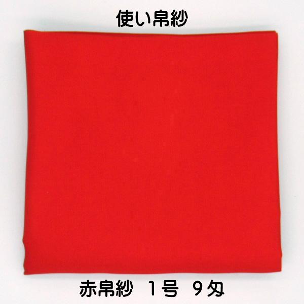 茶道具 ふくさ 赤帛紗 売り出し 9匁 1号 化粧箱 価格
