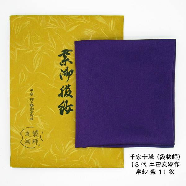 [茶道具 ふくさ]土田友湖作 紫帛紗 11匁 タトウ・化粧箱