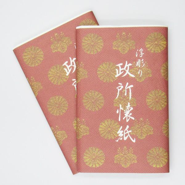懐紙-25 政所懐紙 直営限定アウトレット 浮彫模様 りゅうさん紙入 30枚 2帖 セール価格