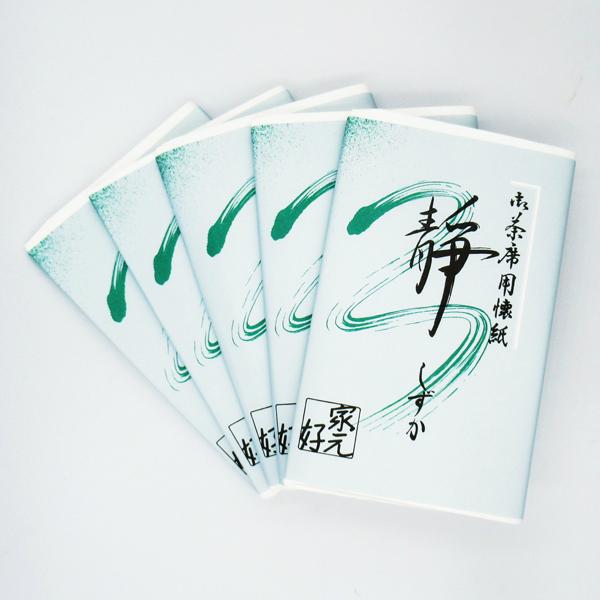 新品未使用正規品 懐紙-1-3 こころ懐紙本舗謹製 静懐紙 30枚 5帖 上品