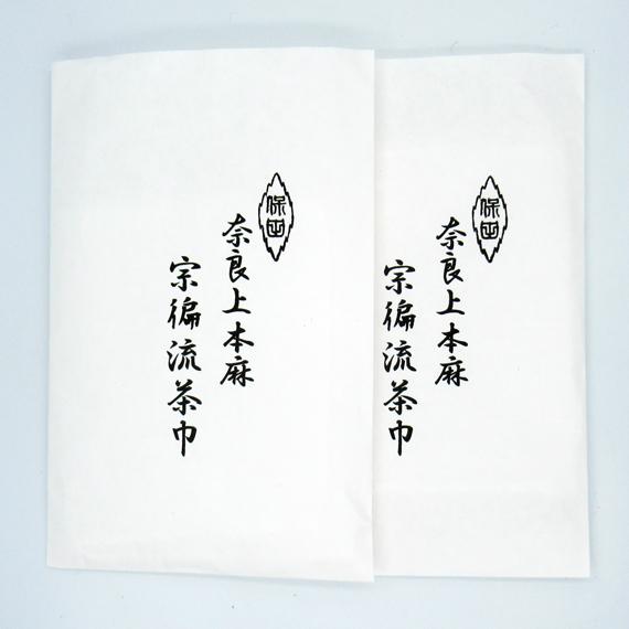 茶道具 保田織 奈良上本麻 紙袋入 送料無料 新品 2袋セット 爆売りセール開催中 宗偏流茶巾