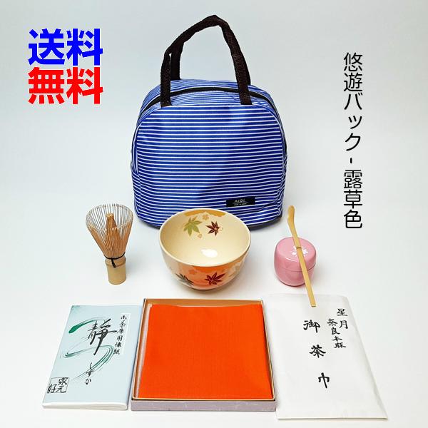 チョットお洒落な 茶道具 18%OFF セット 悠遊セット 露草色 激安セール