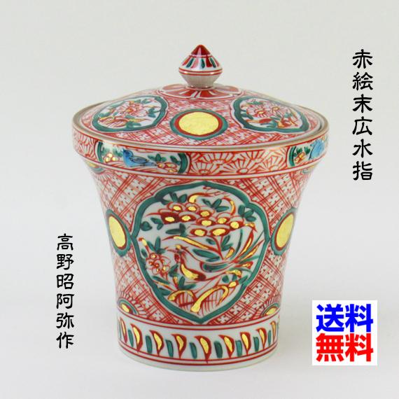 [茶道具 新品]高野昭阿弥作 赤絵末廣水指 共箱