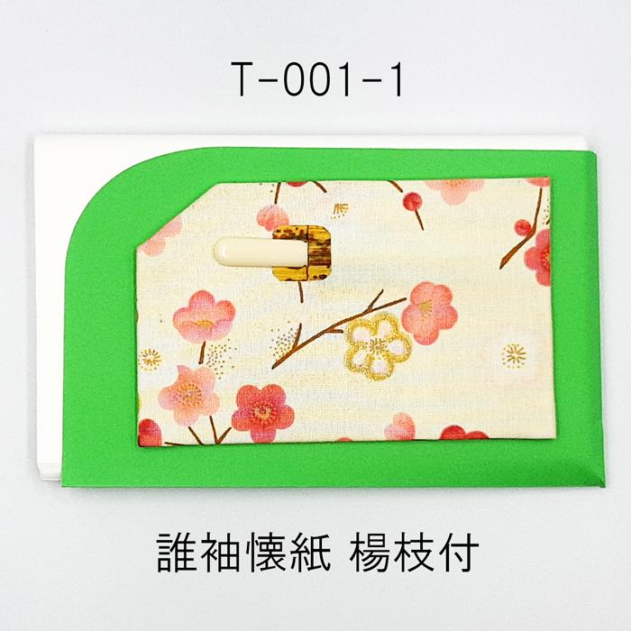 懐紙-T0011 こころ懐紙本舗謹製 誰袖懐紙 1帖入 爆安プライス 楊枝付 ついに入荷