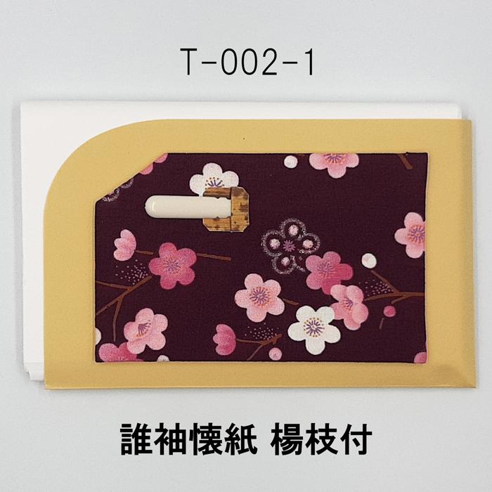 懐紙-T0021 こころ懐紙本舗謹製 安売り 値下げ 誰袖懐紙 1帖入 楊枝付
