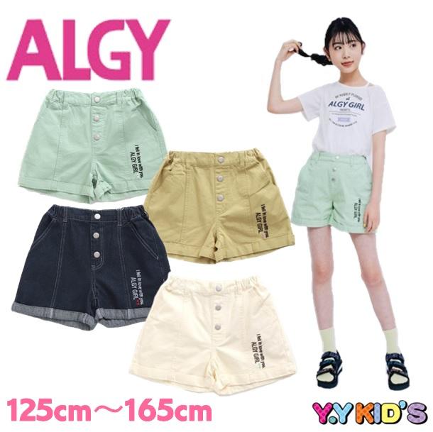 子供服 algy アルジー 小学生 女児 女の子 40 40%OFF SALE 贈物 セール ショートパンツ XXS ALGY 新色追加して再販 XS フロントボタン裾折り返しショーパン 夏物 2021 M S メール便可