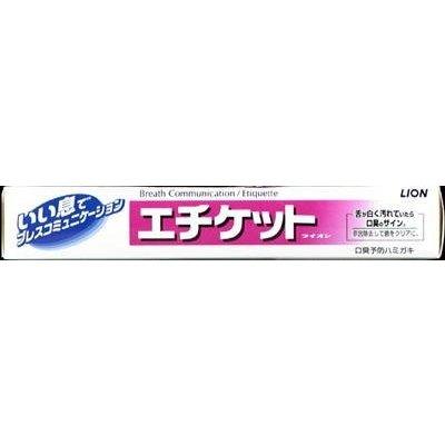 人気商品 3 980円以上お買い上げで送料無料 ショップ エチケットライオンヨコ型130g歯磨き粉