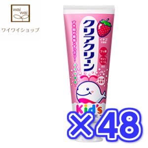 ケース販売 同梱不可 送料無料 クリアクリーンキッズ 70gX48本 新登場 花王 お買得 イチゴ