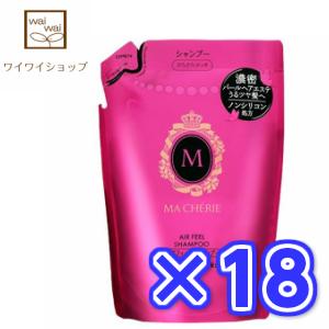 ケース販売 同梱不可 流行 送料無料 マシェリ エアフィール 資生堂 380mlX18袋 シャンプーEX つめかえ用 至上