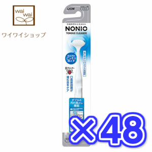 【送料無料】NONIO(ノニオ) 舌クリーナーデンタル用品義歯用品X48本 ライオン※色お選びいただけません。