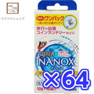 ケース販売 同梱不可 送料無料 トップ スーパーNANOX ナノックス ショッピング 10gX10袋 おトク 洗濯用洗剤液体 ワンパック ライオン X64個