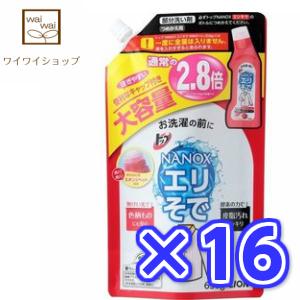 ケース販売 同梱不可 送料無料 トップ NANOX ナノックス 650gX16袋 贈与 ライオン 大容量サイズ 洗濯用洗剤液体 つめかえ用 エリそで用 在庫あり