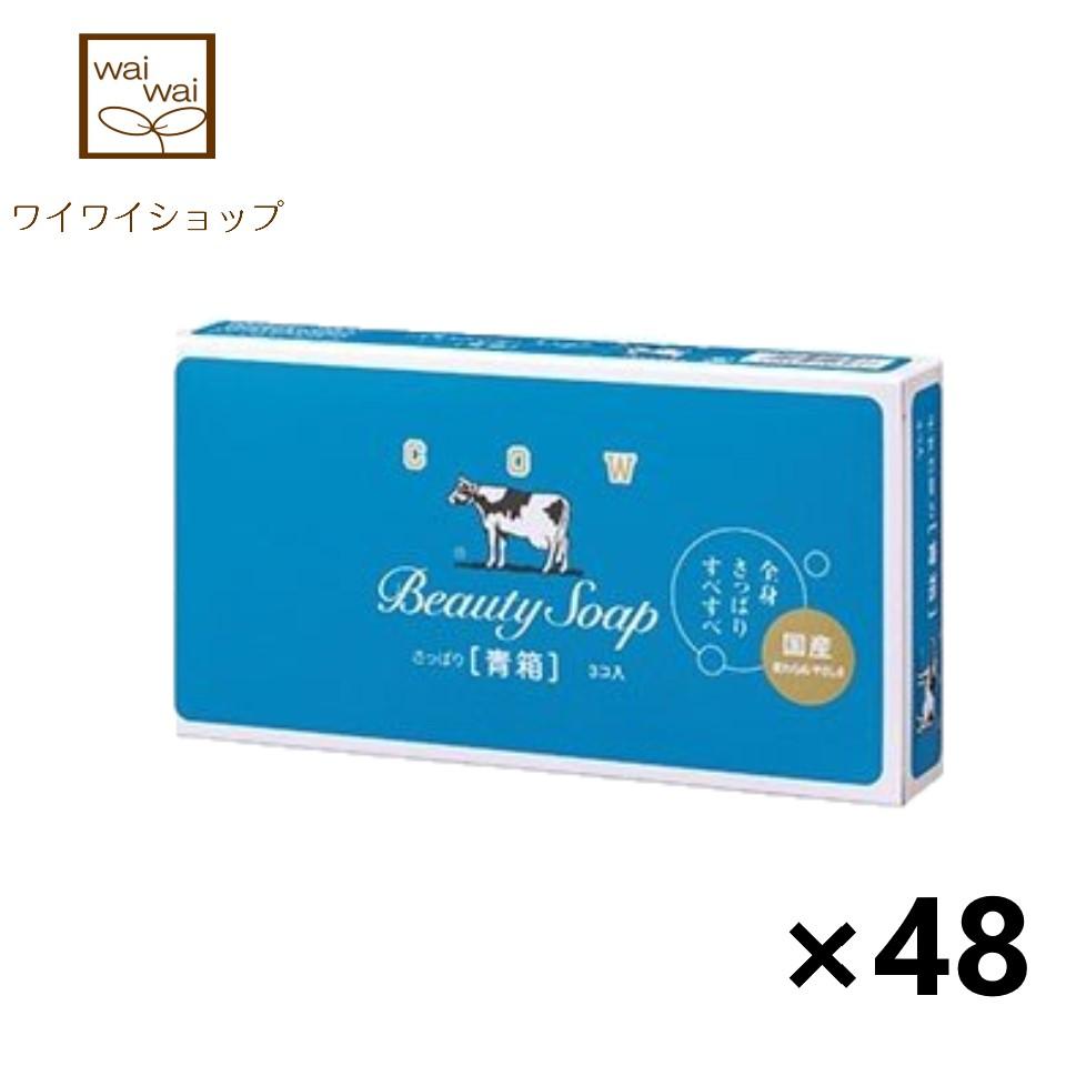 ケース販売 同梱不可 送料無料 最新アイテム カウブランド 固形石鹸 新品未使用 青箱3個入X48個 牛乳石鹸