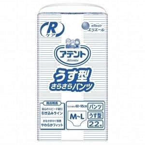 (ケース販売)アテントRケアうす型さらさらパンツM~L22枚×3業務用品番:773635大王製紙