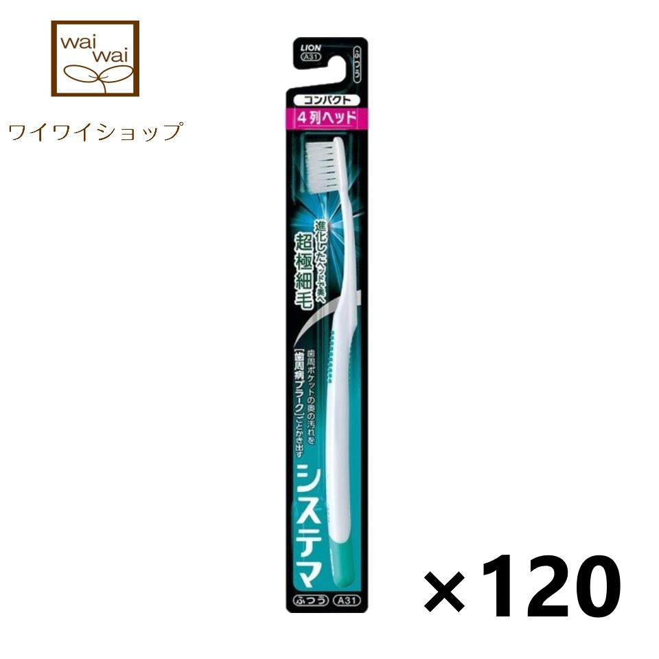 ケース販売 同梱不可 送料無料 システマ ハブラシ コンパクト ふつうX120本 即出荷 新発売 ライオン 4列