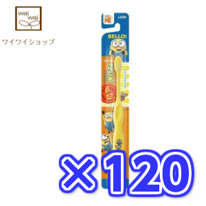 ケース販売 同梱不可 送料無料 ライオン 爆安 ミニオンX120本 6-12才用 売り込み ※色はお選びいただけません こども歯ブラシ