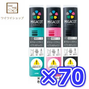 ケース販売 70%OFFアウトレット 同梱不可 内祝い 送料無料 MIGACOT ミガコット ハブラシ ハミガキ 専用ケースX70個 ※色はお選びいただけません ライオン