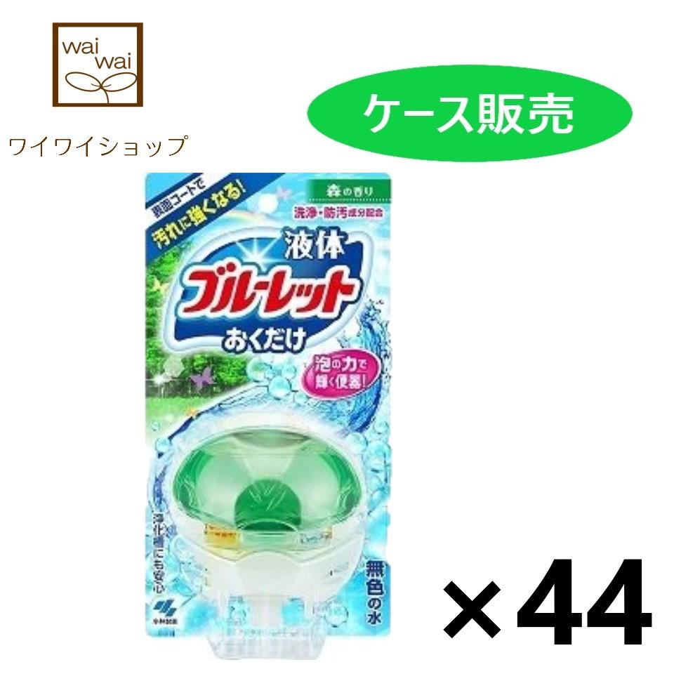 ケース販売 同梱不可 送料無料 液体ブルーレットおくだけ 森の香り 格安 価格でご提供いたします 予約販売 本体 芳香 小林製薬 トイレ用 消臭剤 70mlX44個