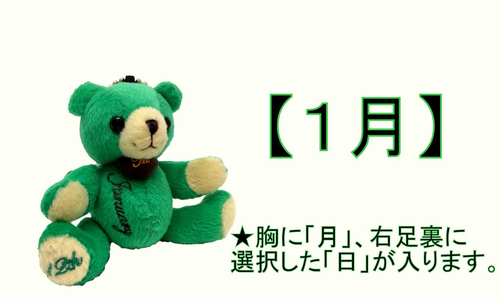 366日の記念日ベア MIRAI KH 1月 国内正規総代理店アイテム 誕生日プレゼント ~スズラン ~ 若草色