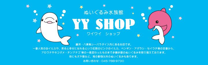 YY SHOP ぬいぐるみ専門店:可愛いものから、古代・深海生物などのマニアックなぬいぐるみの専門店