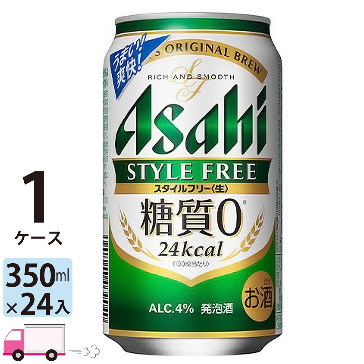 「糖質0」の発泡酒。すっきり爽快な飲みやすさとしっかりした麦の味わいが特長。<生>製法で本格的な飲みごたえ。糖質の気になる方にも嬉しい商品です。 送料無料 アサヒ ビール スタイルフリー 350ml ×24缶入 1ケース (24本)