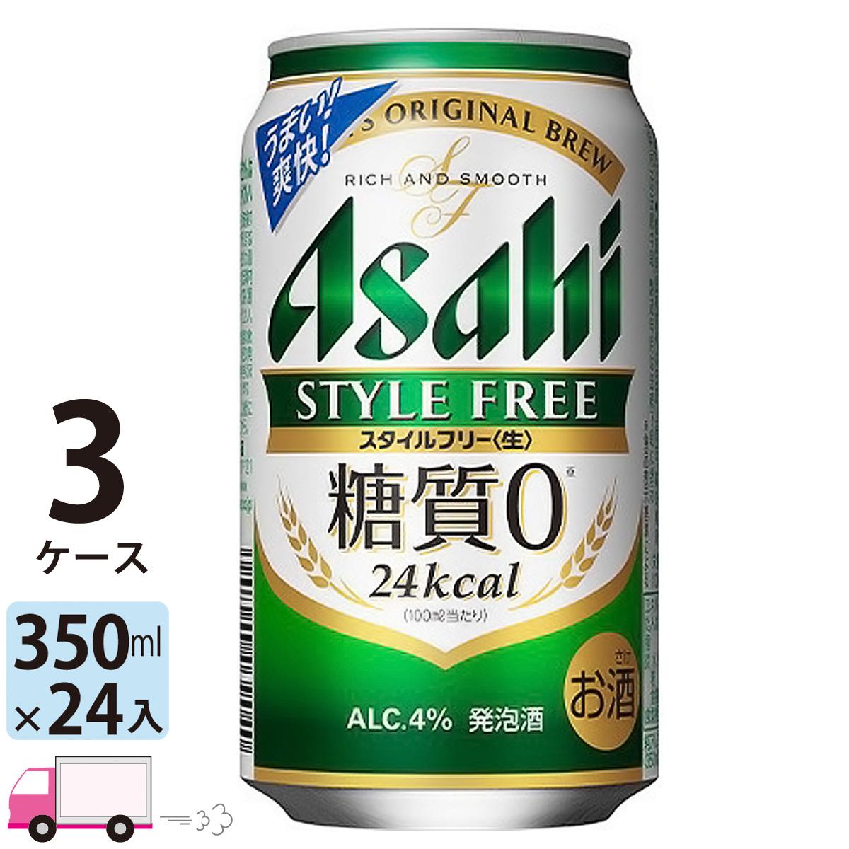 「糖質0」の発泡酒。すっきり爽快な飲みやすさとしっかりした麦の味わいが特長。<生>製法で本格的な飲みごたえ。糖質の気になる方にも嬉しい商品です。 送料無料 アサヒ ビール スタイルフリー 350ml ×24缶入 3ケース (72本)