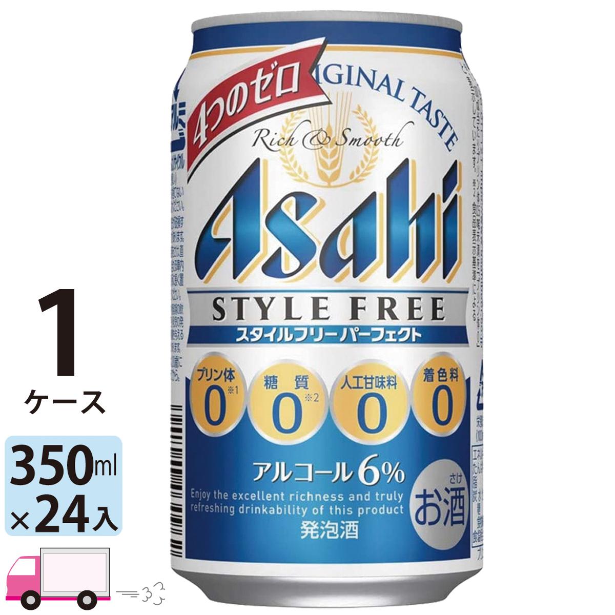 「プリン体0」「糖質0」「人工甘味料0」「着色料0」、4つのゼロを達成した発泡酒です。 送料無料 アサヒ ビール スタイルフリーパーフェクト 350ml ×24缶入 1ケース (24本)