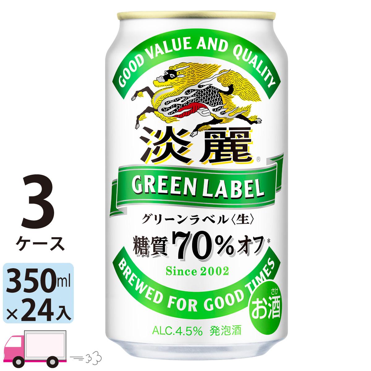 糖質70%オフで、すっきり飲みやすい、淡麗グリーンラベル。 送料無料 キリン ビール 淡麗 グリーンラベル 350ml ×24缶入 3ケース (72本)
