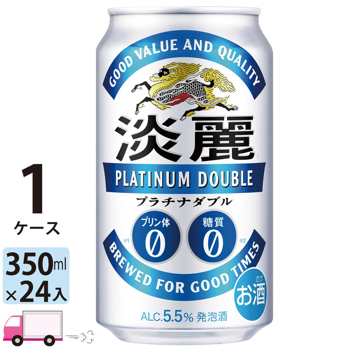 プリン体0.00、糖質0を実現しながら本格的なうまさと爽快なキレを両立。 送料無料 キリン ビール 淡麗 プラチナダブル 350ml ×24缶入 1ケース (24本)