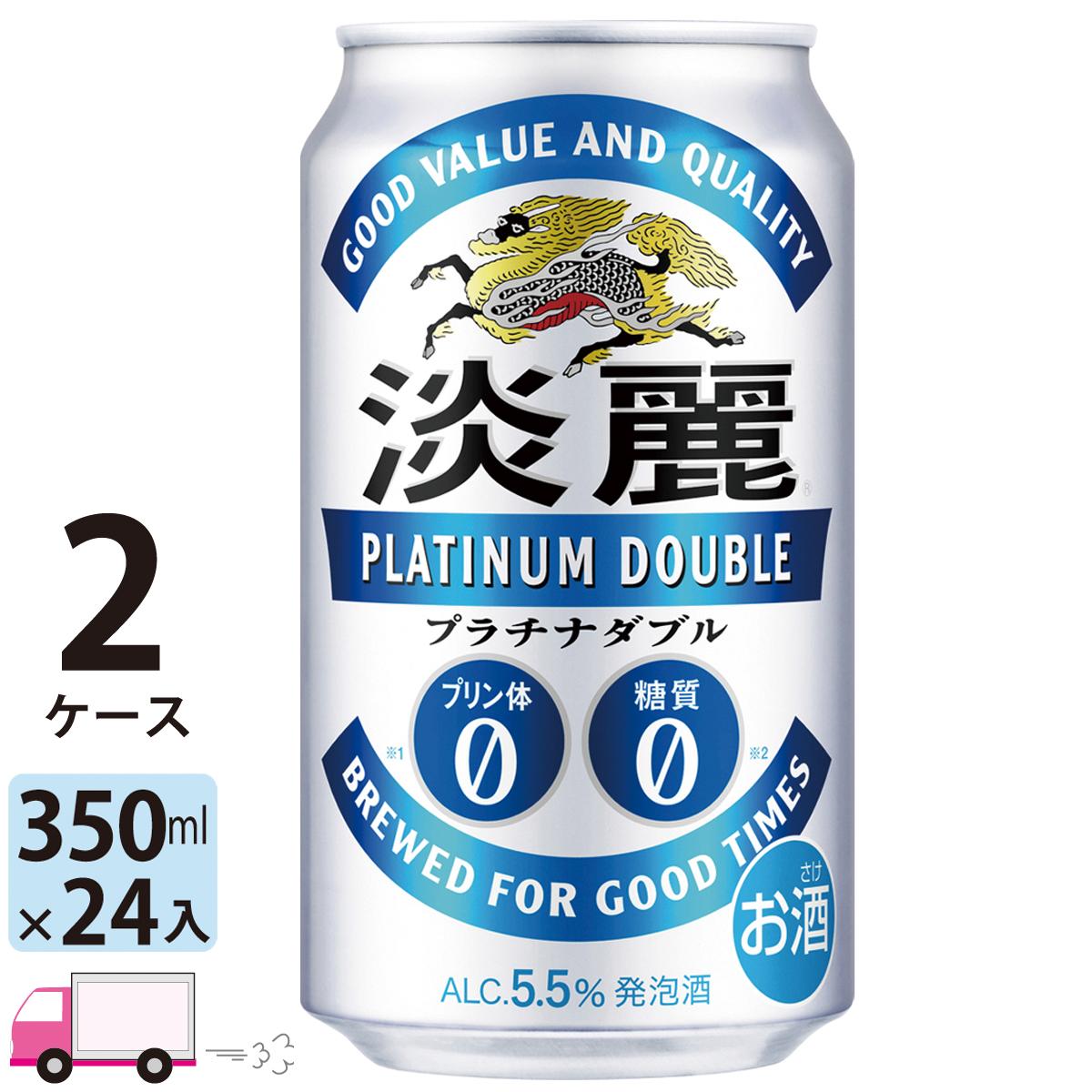プリン体0.00、糖質0を実現しながら本格的なうまさと爽快なキレを両立。 送料無料 キリン ビール 淡麗 プラチナダブル 350ml ×24缶入 2ケース (48本)