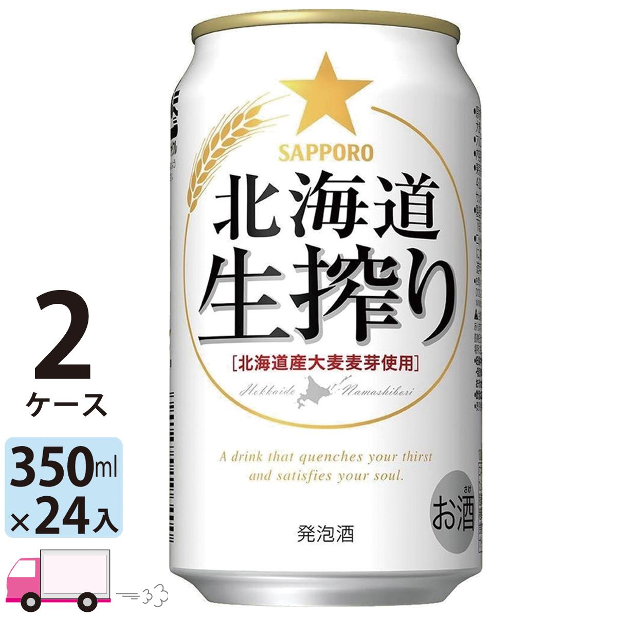 北海道をぎゅーっと搾ったおいしさです。 送料無料 サッポロ ビール 北海道生搾り 350ml 24缶入 2ケース (48本)