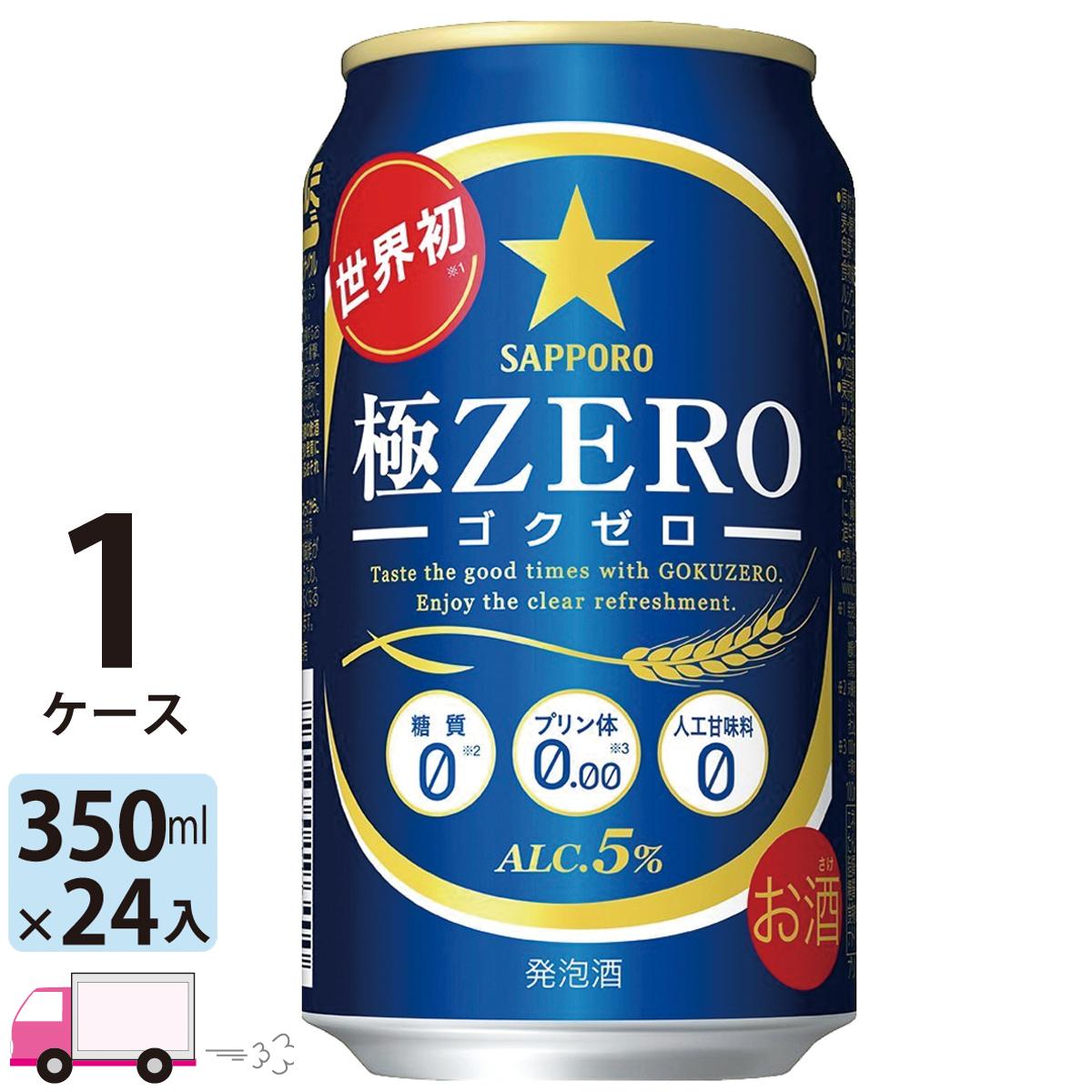 世界初!3つのゼロは極ZERO! 送料無料 サッポロ ビール 極ZERO ゴクゼロ 350ml 24缶入 1ケース (24本)