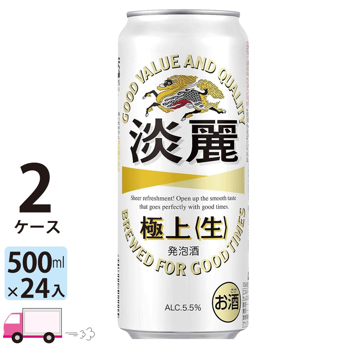 発泡酒でありながら、ビールさながらのキレとコク。 送料無料 キリン ビール 淡麗 極上(生) 500ml ×24缶入 2ケース (48本)