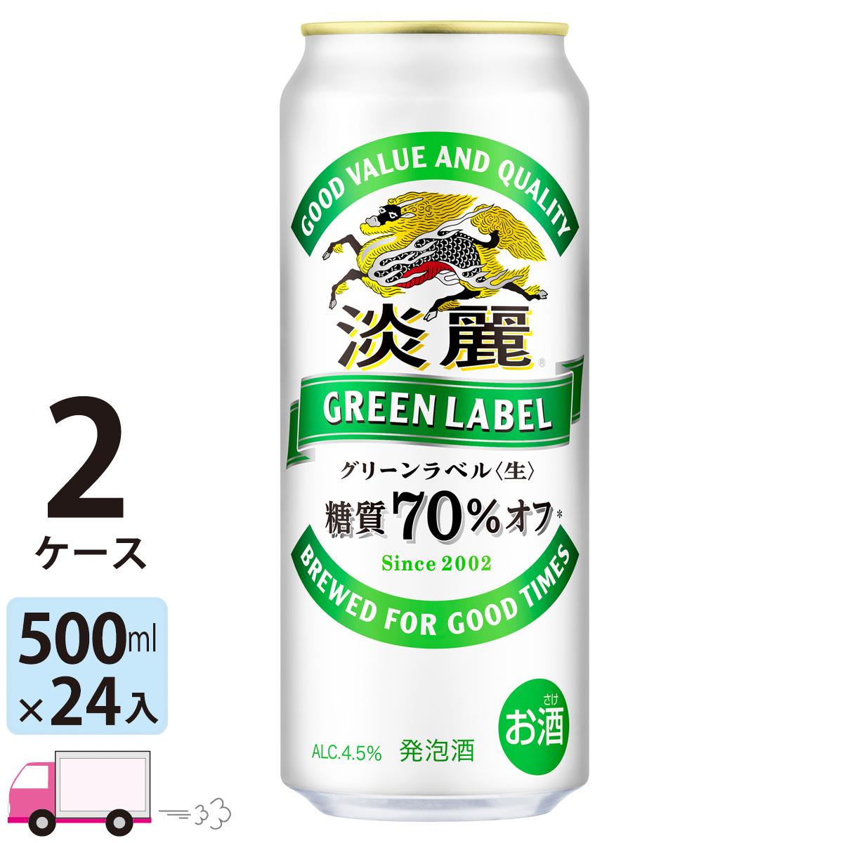糖質70%オフで、すっきり飲みやすい、淡麗グリーンラベル。 送料無料 キリン ビール 淡麗 グリーンラベル 500ml ×24缶入 2ケース (48本)