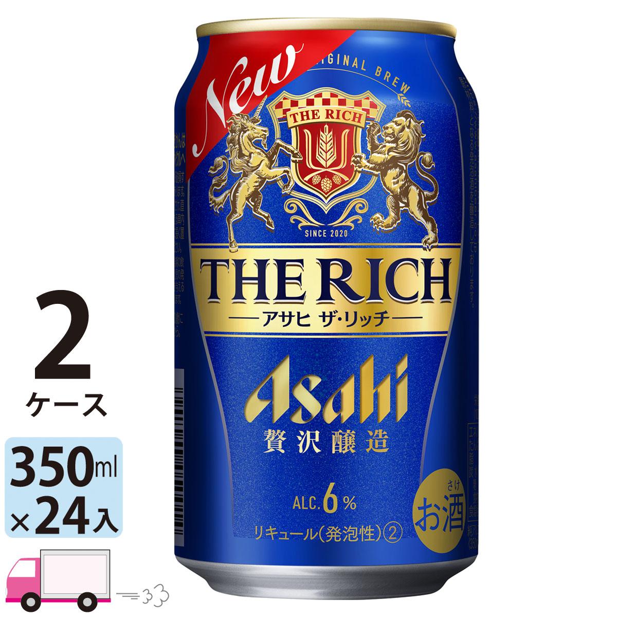 プレミアムビールを目指してつくった贅沢な新ジャンル。「贅沢醸造」で丁寧にこだわってつくり、贅沢なコクを実現、日々をちょっとリッチな気分でくつろぐのにふさわしい商品。 送料無料 アサヒ ビール ザ・リッチ 350ml 24缶入 2ケース (48本)