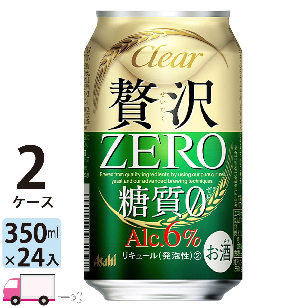 麦36倍の贅沢な味わいが楽しめるアルコール6%の糖質ゼロです。 送料無料 アサヒ ビール クリアアサヒ 贅沢ゼロ 350ml 24缶入 2ケース (48本)