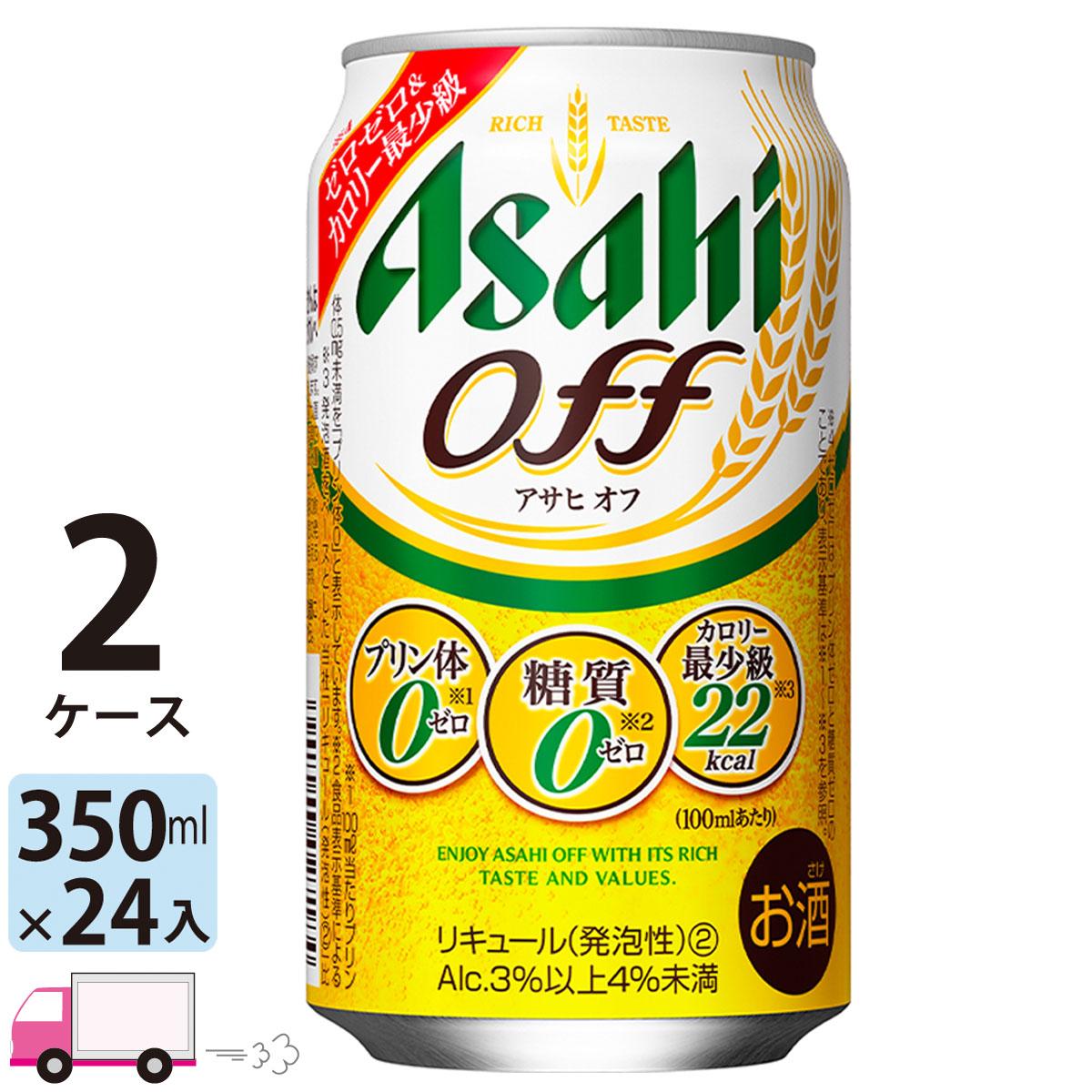 プリン体0、糖質0、人工甘味料0の新ジャンルです。 送料無料 アサヒ ビール オフ 350ml 24缶入 2ケース (48本)