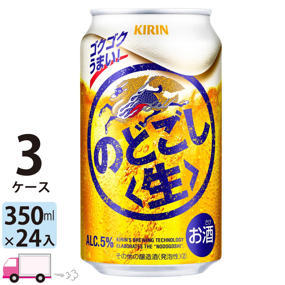 ストアー ゴクゴク飲める 爽快なうまさ 送料無料 キリン ビール 350ml 24缶入 のどごし生 72本 3ケース 1着でも送料無料