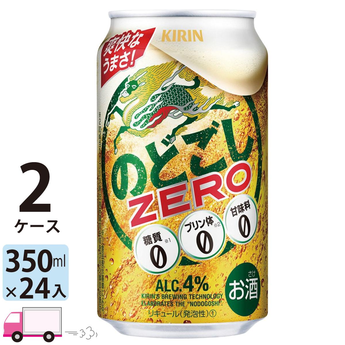 味や風味を損なわずプリンタ体ゼロ・糖質ゼロ。 送料無料 キリン ビール のどごし ZERO 350ml 24缶入 2ケース (48本)