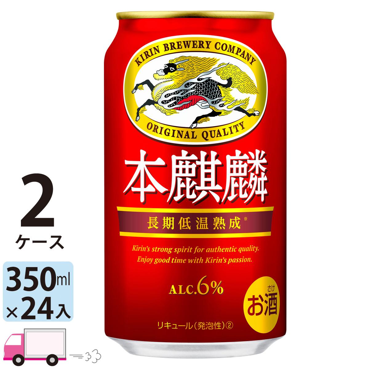 力強いうまさとコク!そんな新ジャンルです。 送料無料 キリン ビール 本麒麟 350ml 24缶入 2ケース (48本)