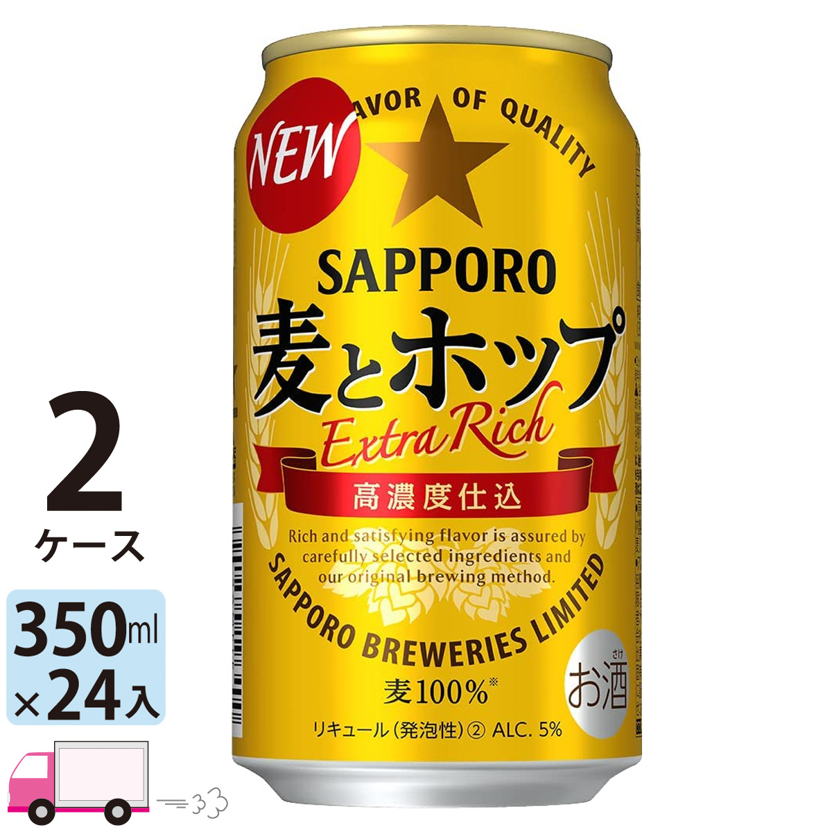 発売以来、「麦」と「ホップ」だけでつくることを貫いてきた麦とホップ。 送料無料 サッポロ ビール 麦とホップ 350ml 24缶入 2ケース (48本)