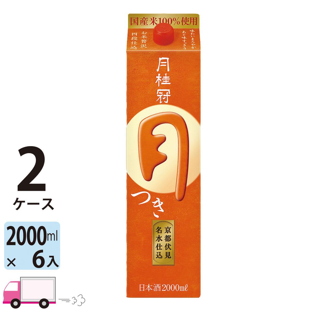 送料無料 月桂冠 月 2L (2000ml) パック 6本入 2ケース(12本)