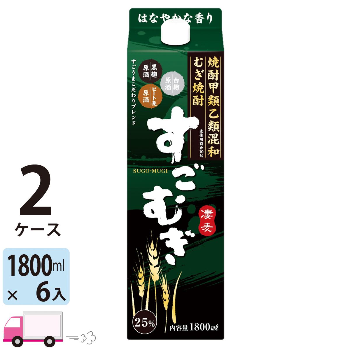 送料無料 すごむぎ 25度 甲乙混和焼酎 1.8L (1800ml) パック 6本入 2ケース(12本)