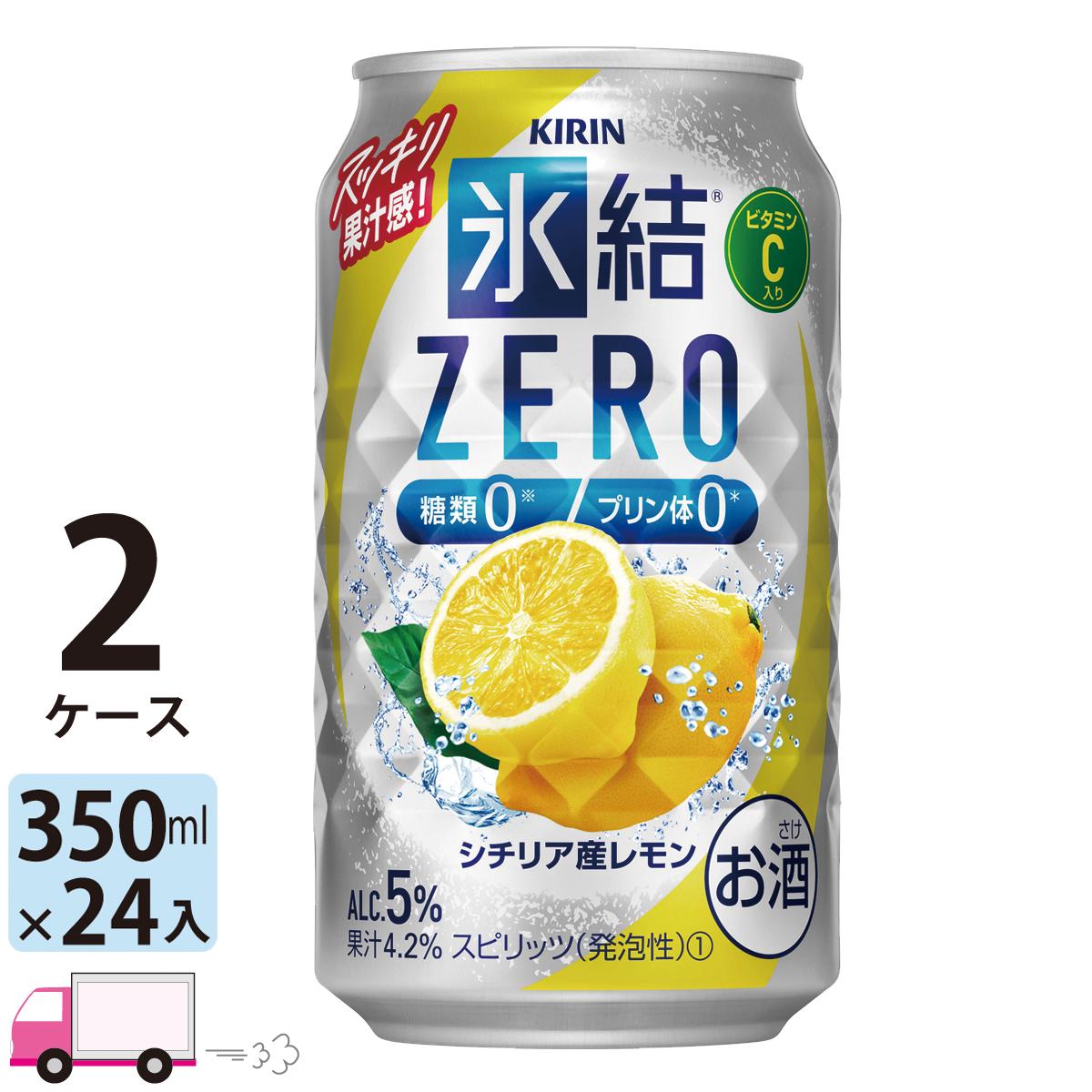 シチリア産レモンの氷結ストレート果汁を主に使用した 新作 人気 クリアで爽快なおいしさ 送料無料 キリン 返品不可 シチリア産レモン 48本入り 氷結ZERO 350ml缶×2ケース