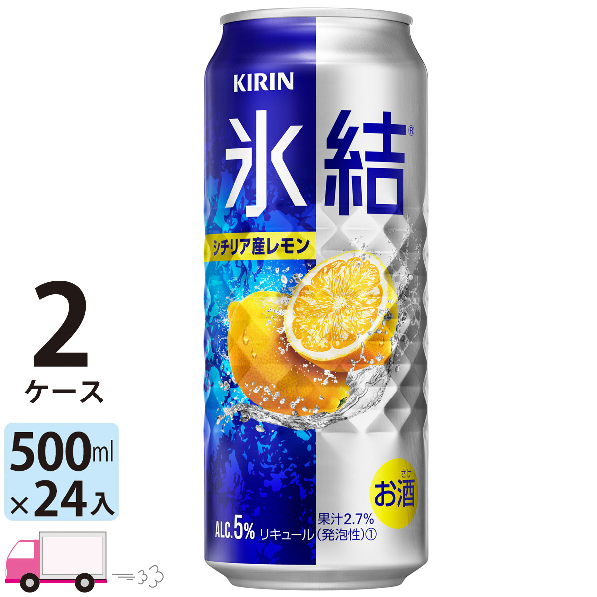 シチリア産レモンの氷結ストレート果汁を主に使用した 爽やかでみずみずしいおいしさ 送料無料 キリン 市場 500ml缶×2ケース 48本入り お買い得品 氷結 シチリア産レモン