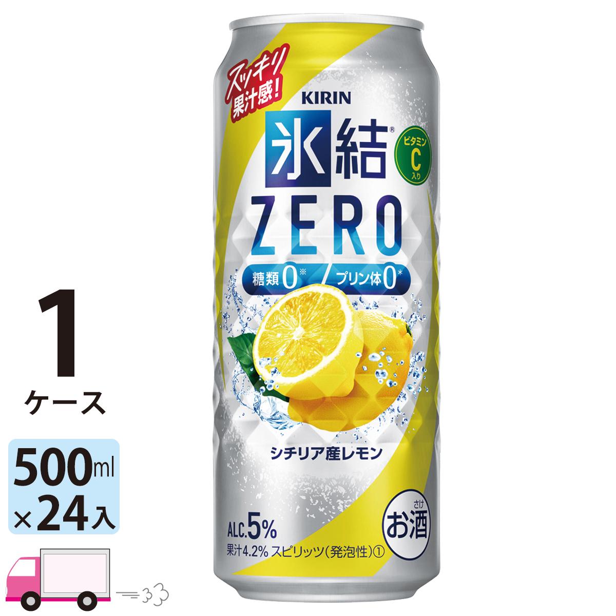シチリア産レモンの氷結ストレート果汁を主に使用した クリアで爽快なおいしさ 激安卸販売新品 送料無料 キリン 在庫一掃売り切りセール 500ml缶×1ケース 氷結ZERO 24本入り シチリア産レモン